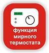 функция мирного термостата